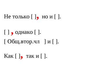 Не только[], но и[].  [] , однако[]. [Общ.втор.чл ] и[]. Как [],