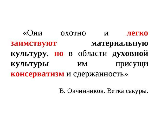 «Они охотно и легко заимствуют материальную культуру, но в области духовной к...