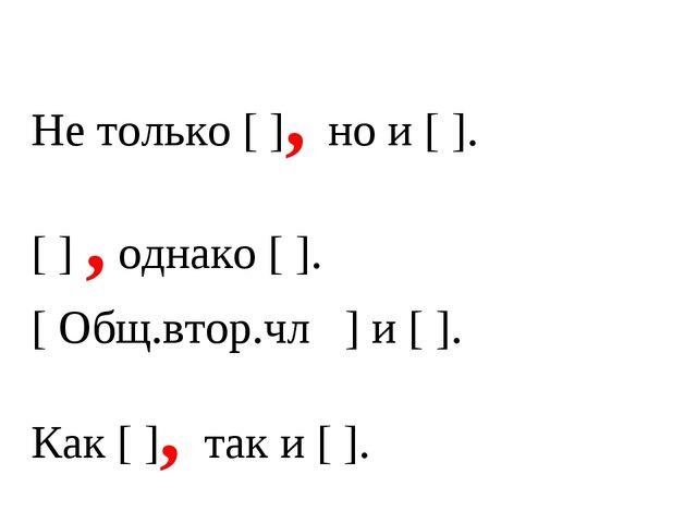 Не только[], но и[].  [] , однако[]. [Общ.втор.чл ] и[]. Как [],...