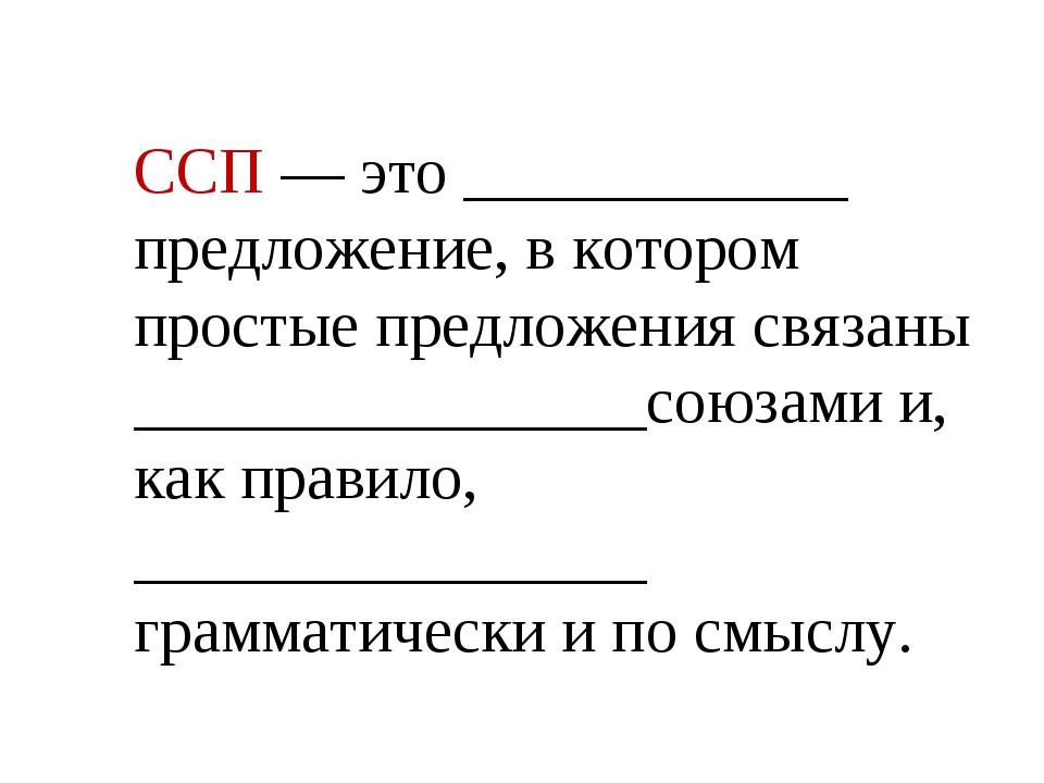ССП ― это ____________ предложение, в котором простые предложения связаны ___...