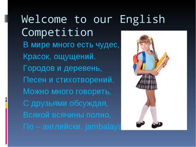 Welcome to our English Competition В мире много есть чудес, Красок, ощущений....