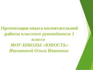 Презентация опыта воспитательной работы классного руководителя 1 класса МОУ-Ш