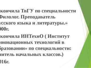 Окончила ТвГУ по специальности «Филолог. Преподаватель русского языка и литер