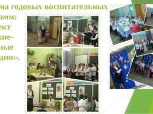 Система годовых воспитательных программ: Проект «Русские- народные традиции».