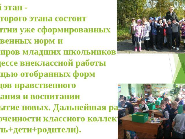 Второй этап - Цель второго этапа состоит в развитии уже сформированных нравст...