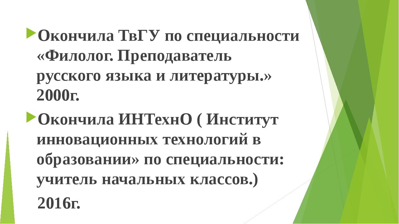 Окончила ТвГУ по специальности «Филолог. Преподаватель русского языка и литер...