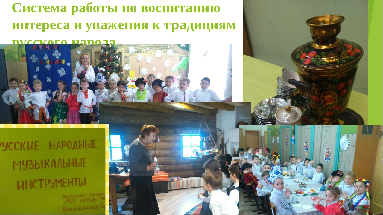 Система работы по воспитанию интереса и уважения к традициям русского народа.