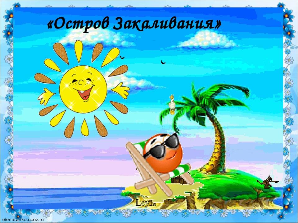 Солнце, воздух и вода – наши лучшие друзья!