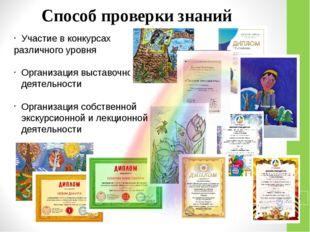 Участие в конкурсах различного уровня Организация выставочной деятельности О