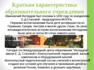 Краткая характеристика образовательного учреждения Ивановский Интердом был о