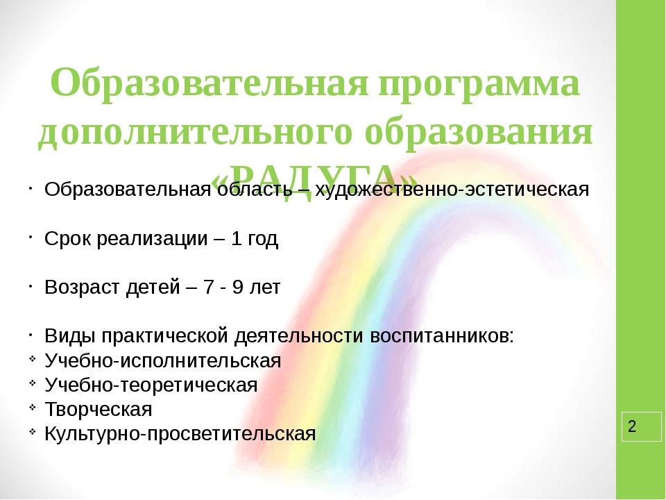 Образовательная программа дополнительного образования «РАДУГА» Образовательн...