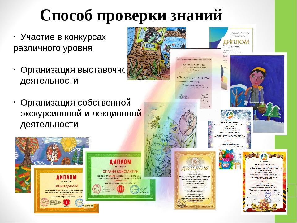 Участие в конкурсах различного уровня Организация выставочной деятельности О...