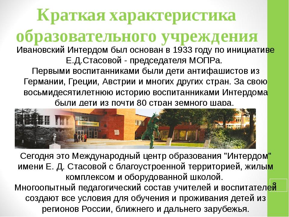 Краткая характеристика образовательного учреждения Ивановский Интердом был о...