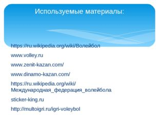 https://ru.wikipedia.org/wiki/Волейбол www.volley.ru www.zenit-kazan.com/ ww