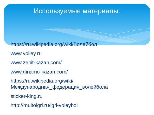 https://ru.wikipedia.org/wiki/Волейбол www.volley.ru www.zenit-kazan.com/ ww...
