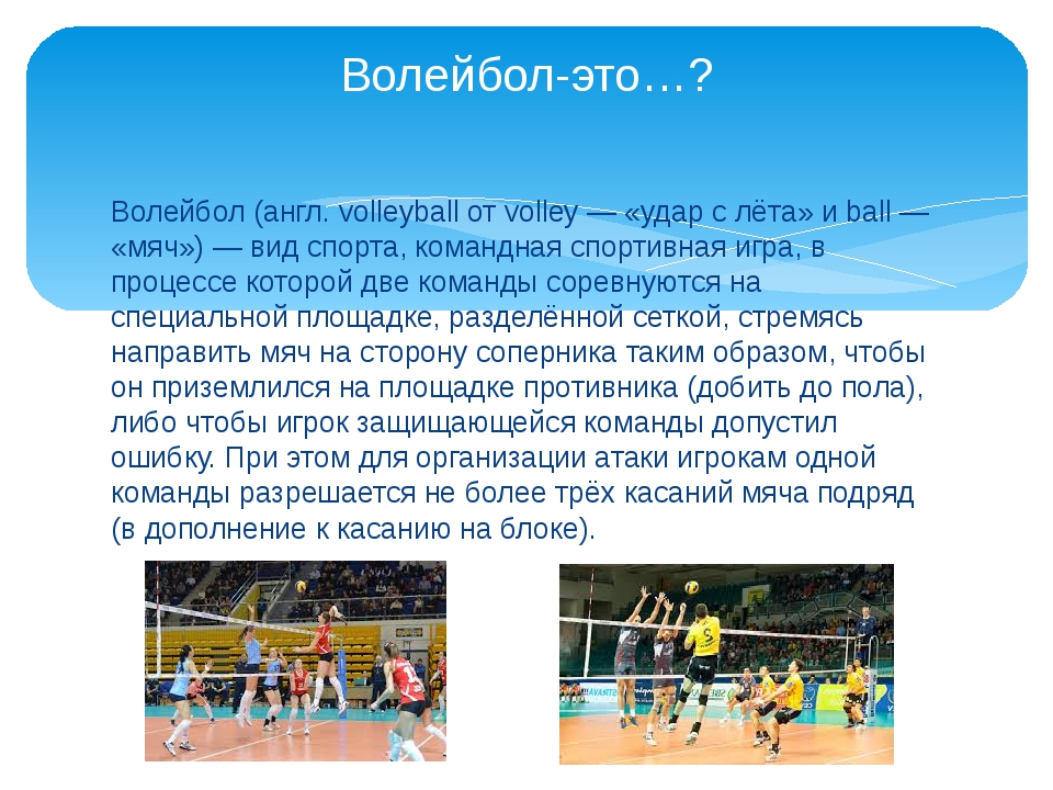 Волейбол (англ. volleyball от volley — «удар с лёта» и ball — «мяч») — вид сп...
