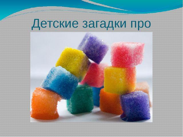 Детские загадки про сахарок