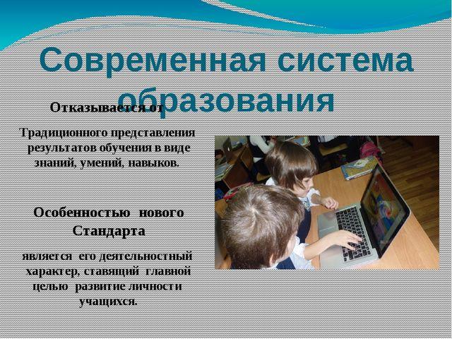 Современная система образования Отказывается от Традиционного представления р...
