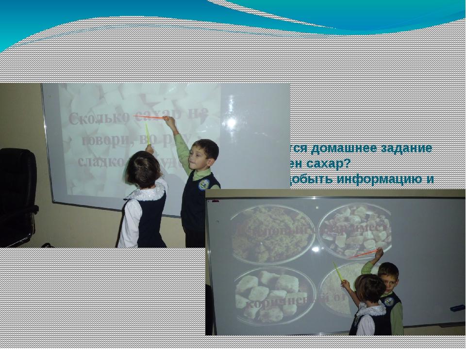 На уроке окружающего мира детям дается домашнее задание на тему: Полезен или...