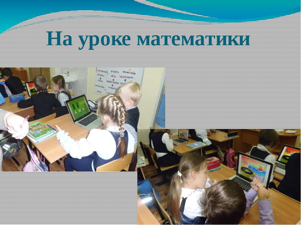 На уроке математики