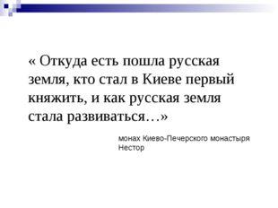 « Откуда есть пошла русская земля, кто стал в Киеве первый княжить, и как рус