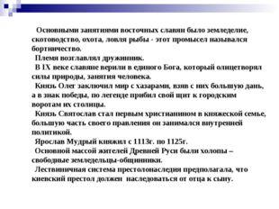 Основными занятиями восточных славян было земледелие, скотоводство, охота, л