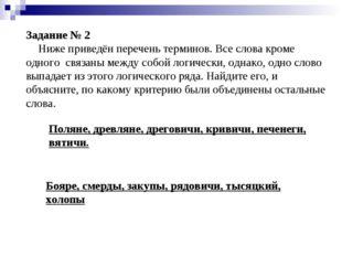 Задание № 2 Ниже приведён перечень терминов. Все слова кроме одного связаны м