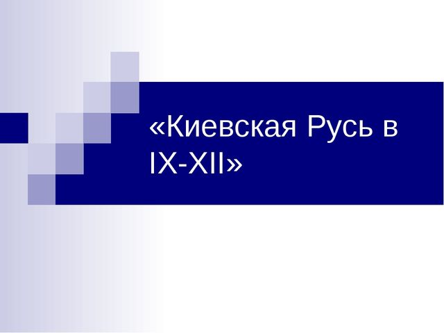 «Киевская Русь в IX-XII»