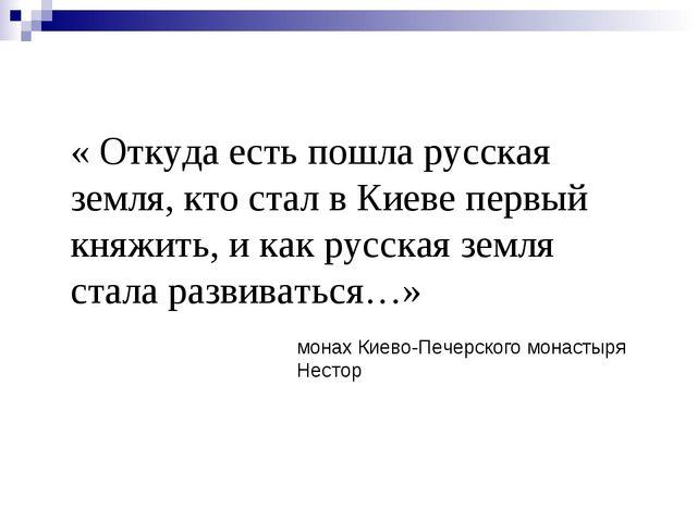 « Откуда есть пошла русская земля, кто стал в Киеве первый княжить, и как рус...