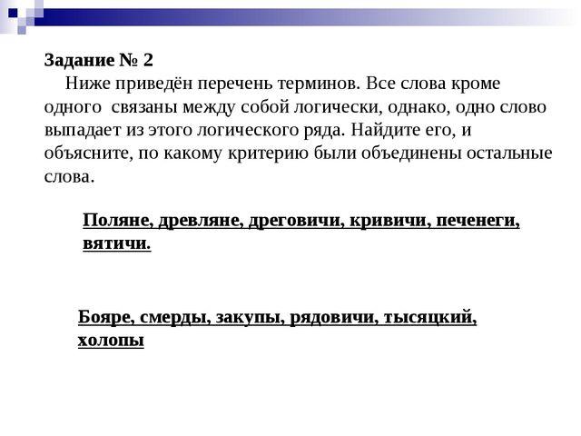 Задание № 2 Ниже приведён перечень терминов. Все слова кроме одного связаны м...