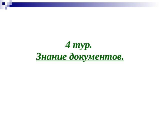 4 тур. Знание документов.