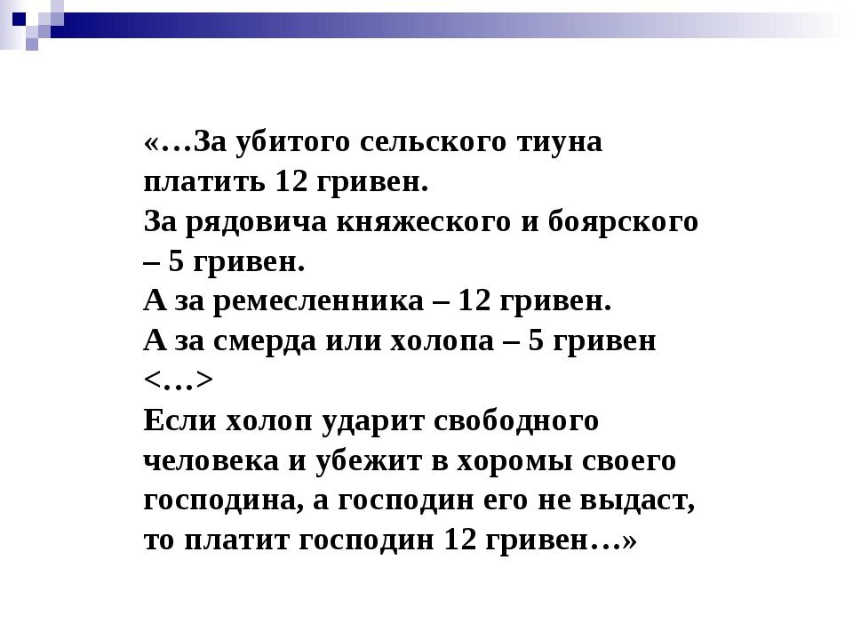 «…За убитого сельского тиуна платить 12 гривен. За рядовича княжеского и бояр...