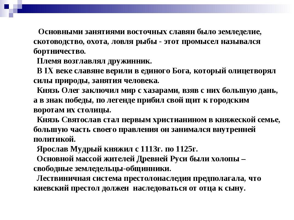 Основными занятиями восточных славян было земледелие, скотоводство, охота, л...
