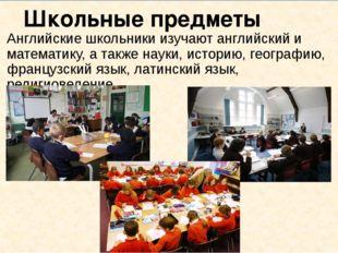 Школьные предметы Английские школьники изучают английский и математику, а та