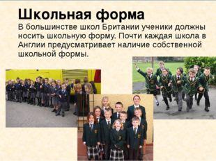 Школьная форма В большинстве школ Британии ученики должны носить школьную фо