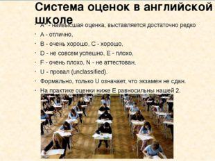 Система оценок в английской школе A* - наивысшая оценка, выставляется достат