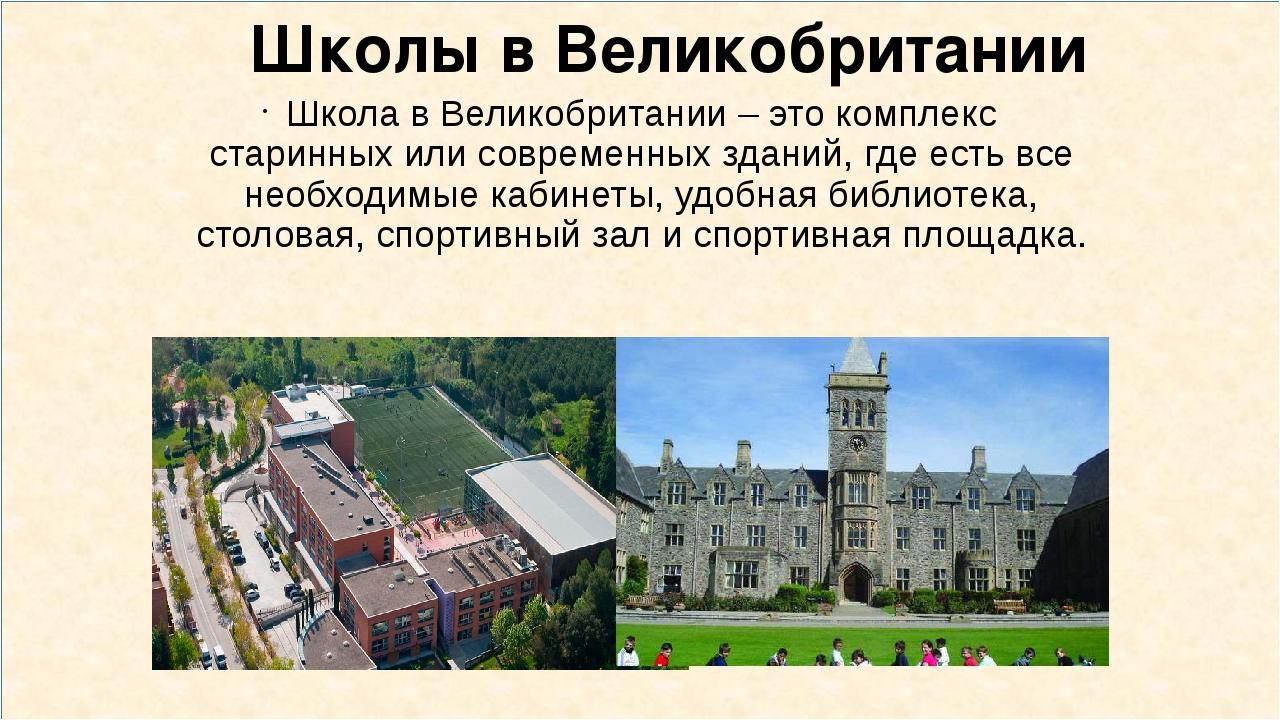 Школы в Великобритании Школа в Великобритании – это комплекс старинных или с...