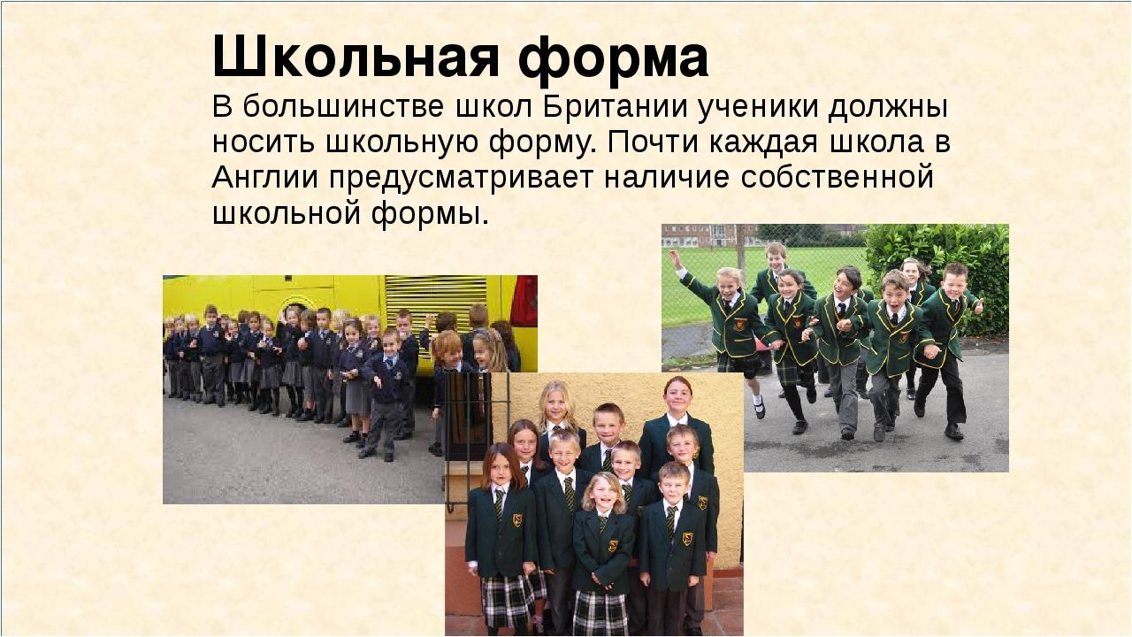 Школьная форма В большинстве школ Британии ученики должны носить школьную фо...