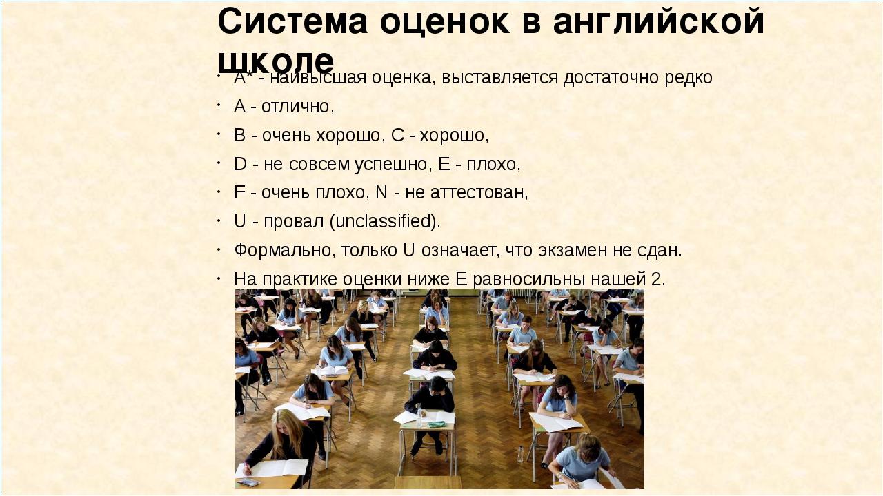 Система оценок в английской школе A* - наивысшая оценка, выставляется достат...
