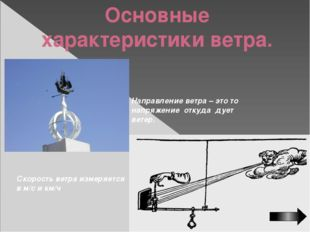 Основные характеристики ветра. Направление ветра – это то напряжение откуда д