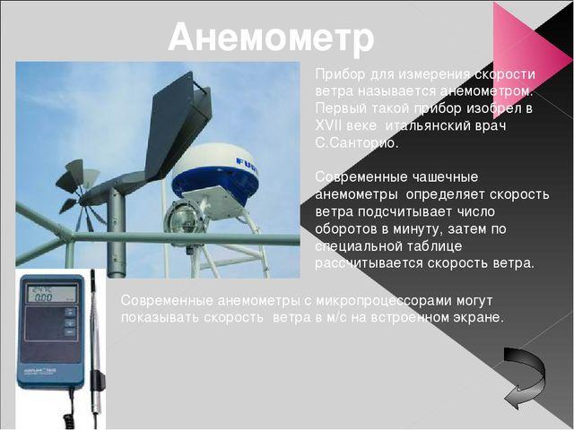 Прибор для измерения скорости ветра называется анемометром. Первый такой приб...