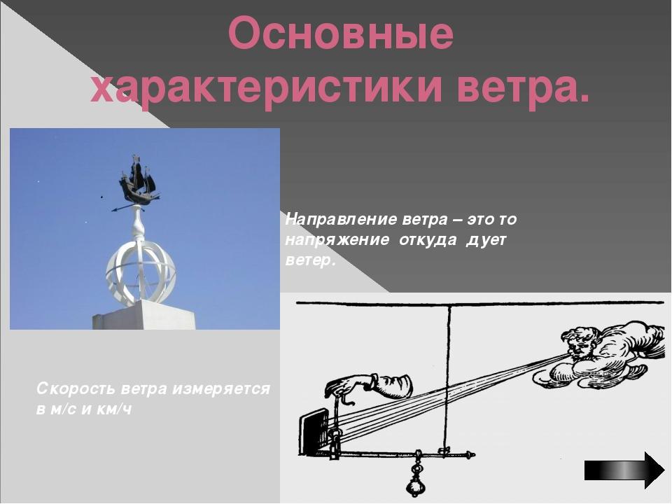 Основные характеристики ветра. Направление ветра – это то напряжение откуда д...