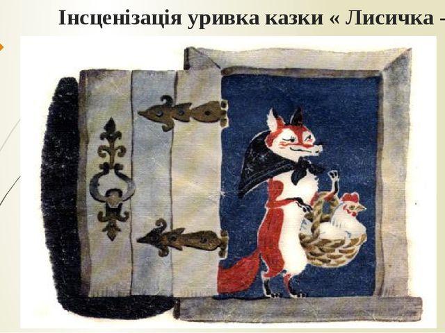 Інсценізація уривка казки « Лисичка - сестричка»