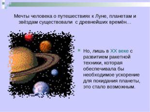 Мечты человека о путешествиях к Луне, планетам и звёздам существовали с древн
