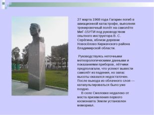 27 марта 1968 года Гагарин погиб в авиационной катастрофе, выполняя тренирово