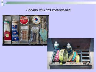 Наборы еды для космонавта