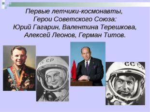 Первые летчики-космонавты, Герои Советского Союза: Юрий Гагарин, Валентина Т