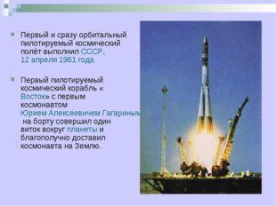 Первый и сразу орбитальный пилотируемый космический полёт выполнил СССР, 12а