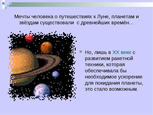 Мечты человека о путешествиях к Луне, планетам и звёздам существовали с древн...