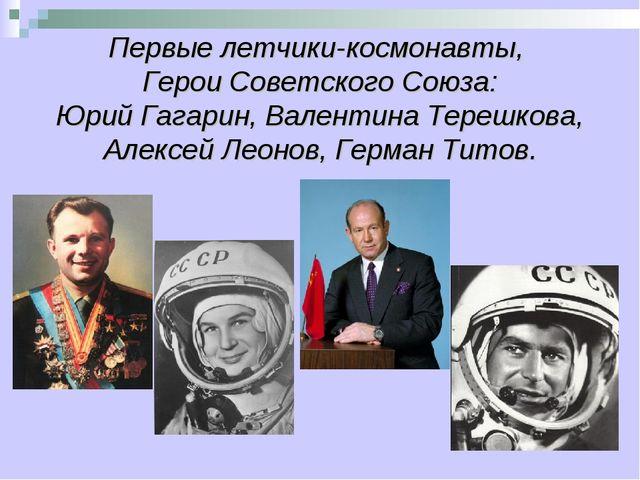 Первые летчики-космонавты, Герои Советского Союза: Юрий Гагарин, Валентина Т...